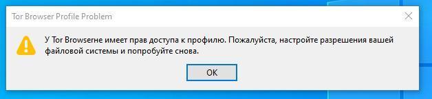 У tor browser нет разрешения на доступ к профилю скачивание через тор браузер hydra